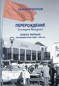 М. М. Кириллов -Перерождение (история болезни). Книга первая. Восьмидесятые годы – 1992 год