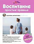 Екатерина Нигматулина -Воспитание. Простые правила