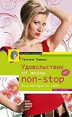Татьяна Рыжова -Удовольствие от жизни non-stop. Ты в восторге от себя!