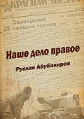 Руслан Абубакиров -Наше дело правое