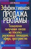 Александр Назайкин -Эффективная продажа рекламы
