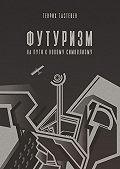 Генрих Тастевен -Футуризм. На пути к новому символизму