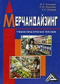 Мария Сергеевна Клочкова -Мерчандайзинг