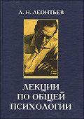 Алексей Николаевич Леонтьев -Лекции по общей психологии