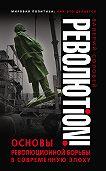 Валерий Соловей -Революtion! Основы революционной борьбы в современную эпоху