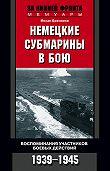 Йохан Бреннеке -Немецкие субмарины в бою. Воспоминания участников боевых действий. 1939-1945