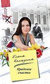 Елена Колядина -Краденое счастье