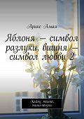 Арике Амая -Яблоня– символ разлуки, вишня– символ любви2. Хайку, танка, мини-поэзия