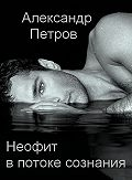 Александр Петров -Неофит в потоке сознания