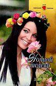 Айлин Даймонд -Ночной шедевр