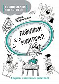 Невена Ловринчевич -Ловушки для родителей. Секреты счастливых родителей