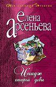 Елена Арсеньева -Имидж старой девы