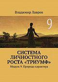 Владимир Лавров -Система личностного роста «Триумф». Модуль 9. Природа характера
