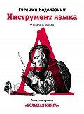 Евгений Водолазкин -Инструмент языка. О людях и словах