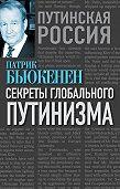 Патрик Бьюкенен -Секреты глобального путинизма