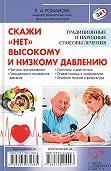 Елена Алексеевна Романова - 2 в 1. Скажи «нет» болезням сердца. Скажи «нет» высокому и низкому давлению