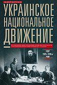 Андрей Марчуков - Украинское национальное движение. УССР. 1920–1930-е годы