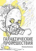 Полина Липкина -Галактические происшествия (сборник)