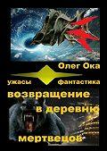 Олег Ока -Возвращение в деревню мертвецов