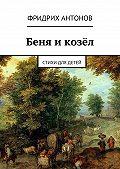 Фридрих Антонов -Беня икозёл. Стихи для детей