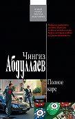 Чингиз Абдуллаев -Полное каре