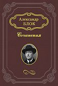 Александр Блок -Интеллигенция и Революция