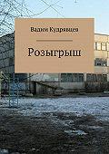 Вадим Кудрявцев -Розыгрыш