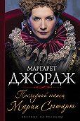 Маргарет Джордж -Последний танец Марии Стюарт
