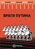 Павел Данилин -Враги Путина