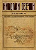 Николай Свечин -Удар в сердце (сборник)