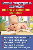 В. Г. Дмитриева -Самые популярные методики раннего развития малыша