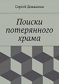 Сергей Довжанин - Поиски потерянного храма