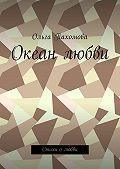 Ольга Пахомова -Океан любви. Стихи олюбви