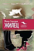 Михаил Холмогоров - Жилец
