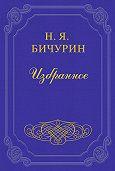 Никита Бичурин -Кто таковы были монголы