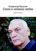 Владимир Мусатов -Снега иметели любви. Любовная лирика