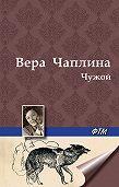 Вера Чаплина -Чужой