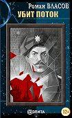 Роман Власов -Убит поток