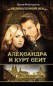 Мария Вильчинская -Александра и Курт Сеит