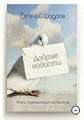 Евгений Шадров -Добрые новости