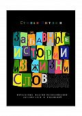 Степан Митяев -Забавные истории из жизни слов. Любопытные версии происхождения русских слов ивыражений