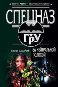 Сергей Самаров -За нейтральной полосой