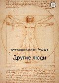 Александр Калинин – Русаков -Другие люди. Сборник рассказов