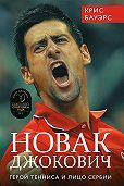 Крис Бауэрс -Новак Джокович – герой тенниса и лицо Сербии