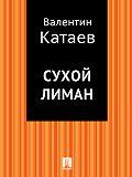 Валентин Катаев - Сухой лиман