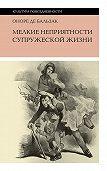 Оноре де Бальзак -Мелкие неприятности супружеской жизни (сборник)