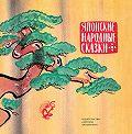 Народное творчество -Японские народные сказки