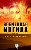 Андрей Никитин -Временная могила
