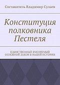 Владимир Сулаев -Конституция полковника Пестеля. Единственный вменяемый основной закон в нашей истории