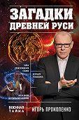 Игорь Станиславович Прокопенко -Загадки Древней Руси
